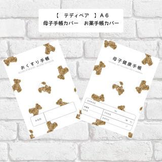テディベア/母子手帳カバー お薬手帳カバー