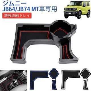 ジムニー JB64 JB74 MT車用 増設 収納トレイ 増設キット スズキ