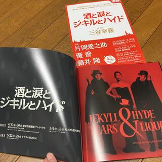 三谷幸喜 舞台パンフレット冊子(アート/エンタメ)