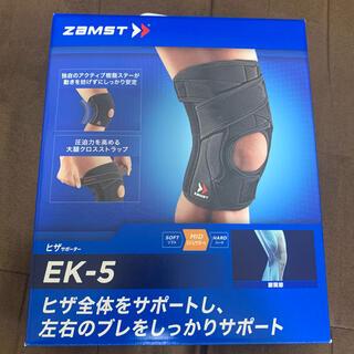 ザムスト(ZAMST)のZAMST EK-5 膝サポーター(トレーニング用品)