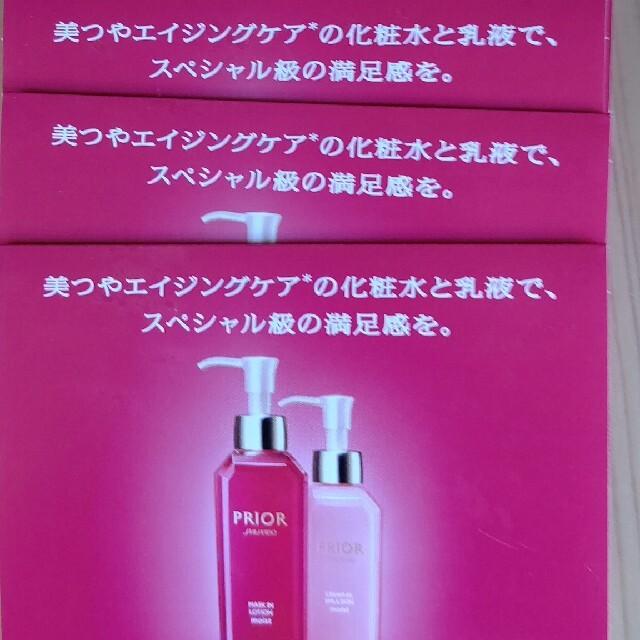PRIOR(プリオール)の【新品】PRIOR マスクイン化粧水・クリームイン乳液セット コスメ/美容のキット/セット(サンプル/トライアルキット)の商品写真