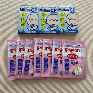 ピジョン(Pigeon)のミルトン ミルクポン(哺乳ビン用消毒/衛生ケース)