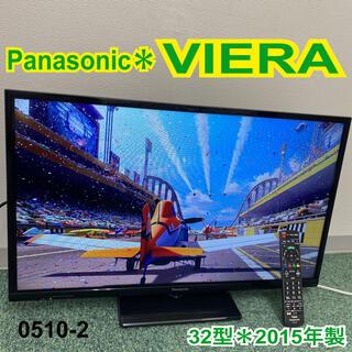 送料込み*パナソニック 液晶テレビ ビエラ 32型 2015年製*0510-2