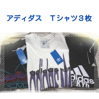 adidas - アディダス adidas Tシャツ3枚 メンズSサイズ