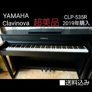 misa様専用 YAMAHA 電子ピアノ CLP-535R 2019年購入超美品(電子ピアノ)