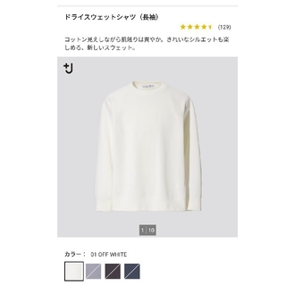 UNIQLO - ドライスウェットシャツ