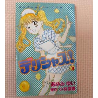 コウダンシャ(講談社)のデリシャス!  5巻(少女漫画)