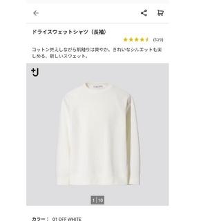 ユニクロ(UNIQLO)のドライスウェットシャツ(スウェット)