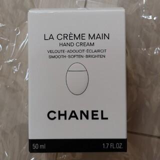 シャネル(CHANEL)のシャネル ラ クレーム マン 50ml(ハンドクリーム)