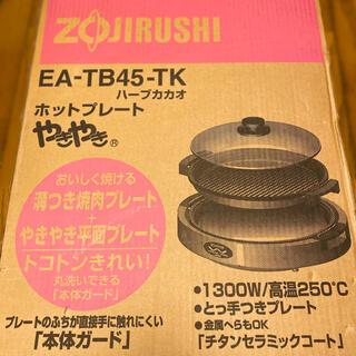 象印 - ZOJIRUSHI ホットプレート