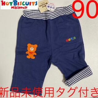 HOT BISCUITS - ミキハウス ホットビスケッツ 新品未使用タグ付き 男の子 ズボン パンツ