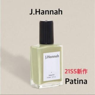 トゥデイフル(TODAYFUL)の日本未発売カラー⭐︎新品 J.Hannah Nail Patina 21SS新色(マニキュア)