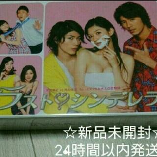 ラスト?シンデレラ DVD-BOX〈7枚組〉 新品未開封 篠原涼子 三浦春馬85(日本映画)