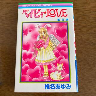 シュウエイシャ(集英社)のベイビィ★LOVE 6巻(少女漫画)