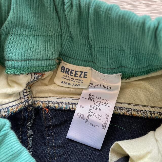 BREEZE(ブリーズ)のBREEZE 140 新品 キッズ/ベビー/マタニティのキッズ服男の子用(90cm~)(パンツ/スパッツ)の商品写真