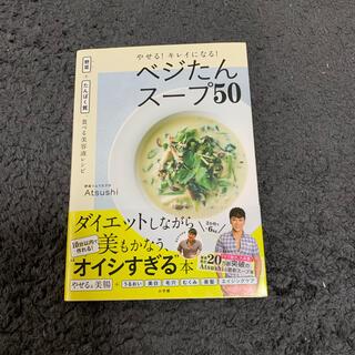 ショウガクカン(小学館)のやせる!キレイになる!ベジたんスープ50 野菜+たんぱく質、食べる美容液レシピ(料理/グルメ)