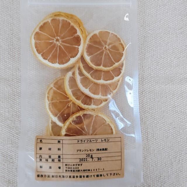 ドライフルーツ レモン (国産 グランドレモン)  20g ✕ 2こ 食品/飲料/酒の食品(野菜)の商品写真