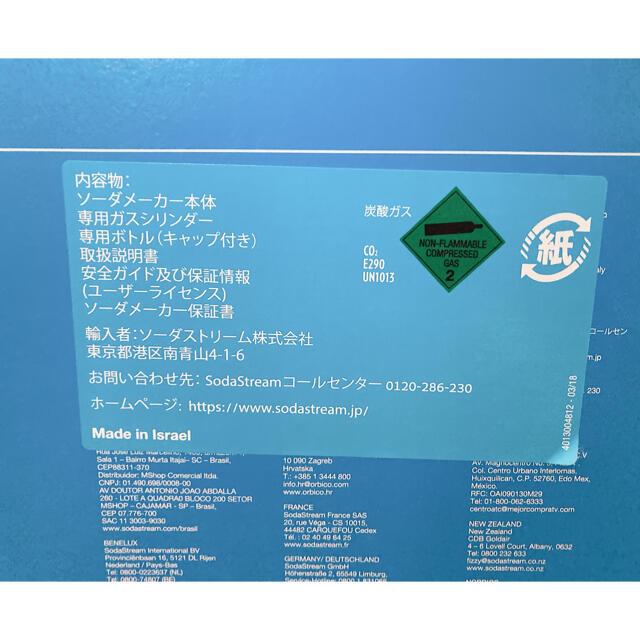 ソーダストリーム ジェネシス V2 スマホ/家電/カメラの調理家電(調理機器)の商品写真