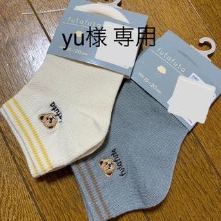 futafuta - 新品 フタフタ くま フタくま 靴下 2足セット