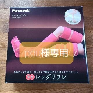 Panasonic - レッグリフレ EW−CRA99−P