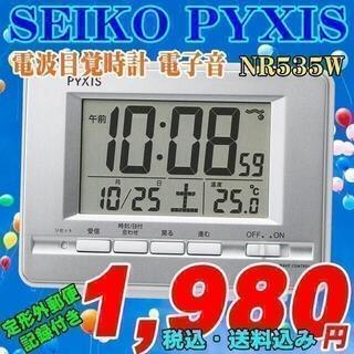 SEIKO - SEIKO (セイコー)ピクシス 電波目覚時計 NR535W 新品