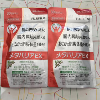 富士フイルム - メタバリアEX 30日分×2