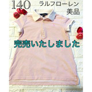 Ralph Lauren - 完売いたしました🌟美品 140 ラルフローレン 可愛い ポロシャツ