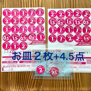 山崎製パン - ヤマザキ春のパンまつり2021 引き換えシール