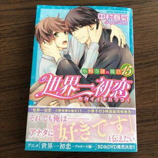 カドカワショテン(角川書店)の世界一初恋 15巻 (ボーイズラブ(BL))