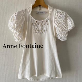 ナラカミーチェ(NARACAMICIE)のフランス製 Anne Fontaine コットンカットソー 36(カットソー(半袖/袖なし))