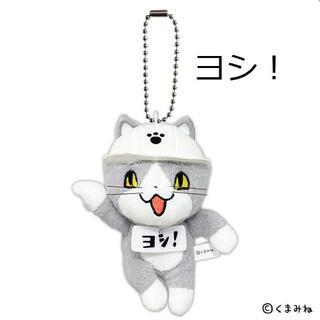 即購入不可 仕事猫 マスコット ヨシ! 027430(ぬいぐるみ)