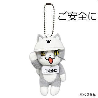 即購入不可 仕事猫 マスコット  ご安全に 027430(ぬいぐるみ)