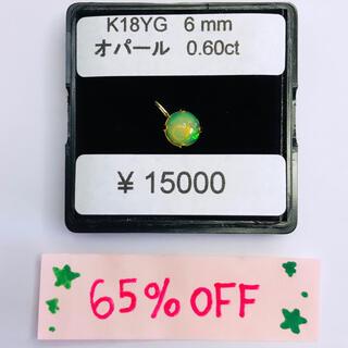 K18YG ペンダントトップ オパール ROUND 6mm AANI アニ(ネックレス)