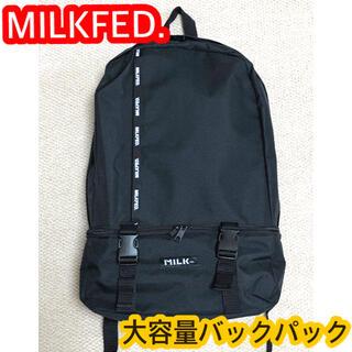 ミルクフェド(MILKFED.)のMILKFED. ミルクフェド リュック バックパック セブンイレブン限定(リュック/バックパック)