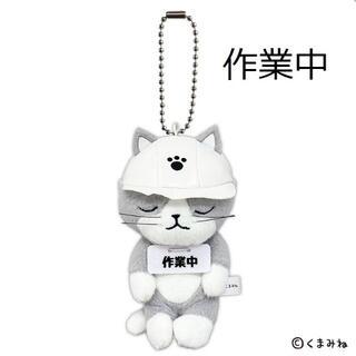 即購入不可 仕事猫 マスコット 作業中 027430(ぬいぐるみ)
