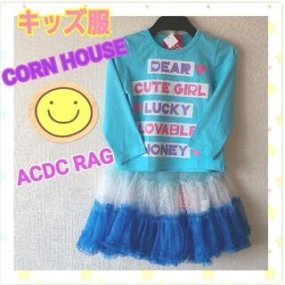エーシーディーシーラグ(ACDC RAG)の☆ CORN HOUSE&ACDC RAG キッズ服セットアップ(Tシャツ/カットソー)