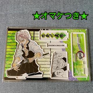 集英社 - 鬼滅 不死川実弥 ジオラマフィギュア