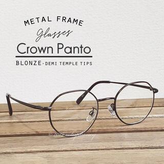 ラウンドクラウンパントだて眼鏡 ブラウンフレームクリアレンズ