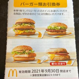 マクドナルド - McDonald株主優待券ハンバーガー引換券