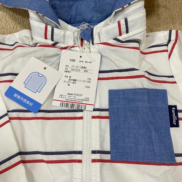 familiar(ファミリア)のfamiliar 新品 接触冷感 UVパーカー サイズ100 キッズ/ベビー/マタニティのキッズ服男の子用(90cm~)(ジャケット/上着)の商品写真