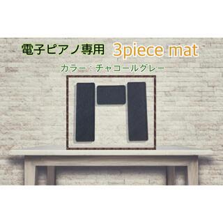 【電子ピアノ 防音マット 3点セット】(電子ピアノ)