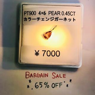 PT900 ペンダントトップ カラーチェンジガーネット PEAR AANI アニ(ネックレス)