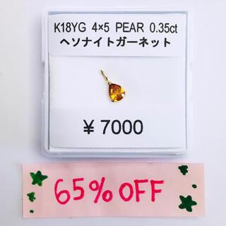 K18YG ペンダントトップ ヘソナイトガーネット PEAR AANI アニ(ネックレス)