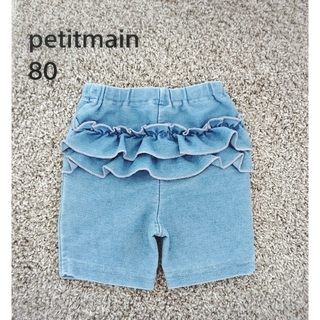 petit main - petitmain フリル付きショートパンツ 80サイズ