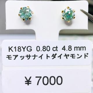 E-62548 K18YG ピアス モアッサナイトダイヤモンド AANI アニ(ピアス)