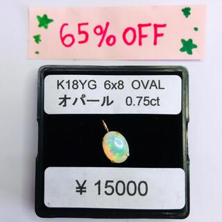 K18YG ペンダントトップ オパール OVAL 6×8 AANI アニ(ネックレス)
