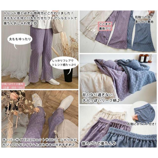 しまむら(シマムラ)のしまむら terawear emu レースフレアパンツ レディースのパンツ(カジュアルパンツ)の商品写真