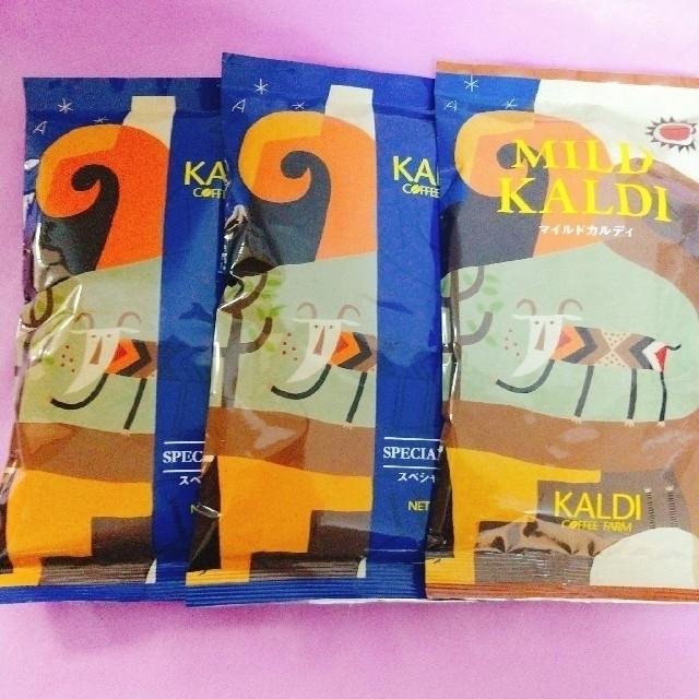 【カルディ】 「KALDI 」 マイルドカルディ1袋 スペシャル 2袋 食品/飲料/酒の飲料(コーヒー)の商品写真