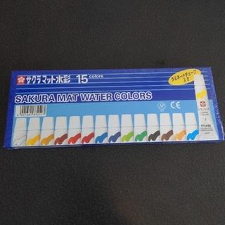 サクラクレパス(サクラクレパス)のサクラマット 水彩 15colors(絵の具/ポスターカラー)
