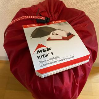 エムエスアール(MSR)のテント エリクサー2 msr 新品 限定カラー(テント/タープ)